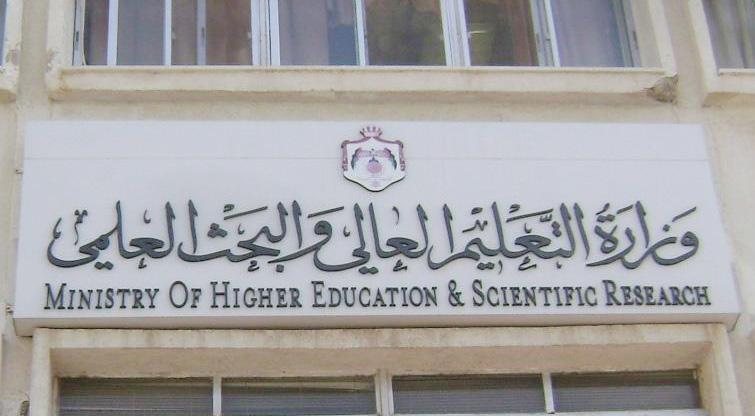 التعليم العالي: الغاء قبول من يثبت تزوير شهادة التوجيهي واحالته للمدعي العام