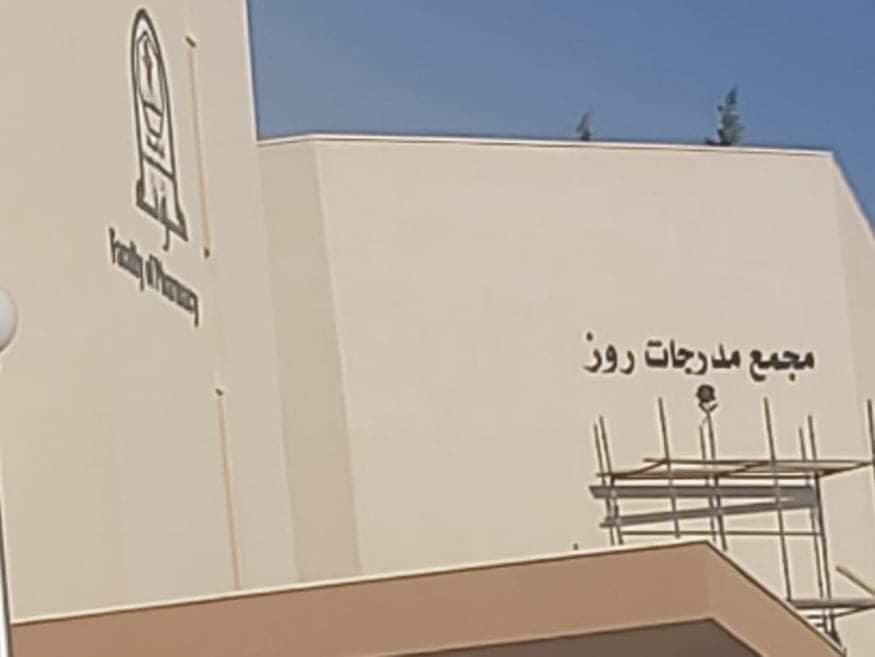 بالفيديو عميد كلية الطب بجامعة مؤتة يصّر على تسمية المجمع بأسمروز